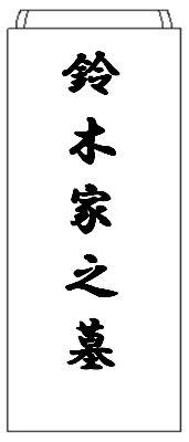 鈴木家之墓