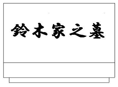 洋型5文字