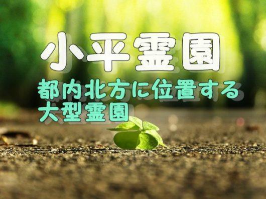 小平霊園 募集要項