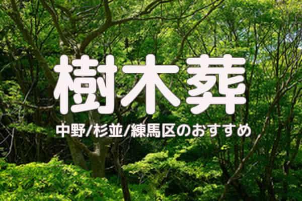 樹木葬 中野 杉並 練馬区