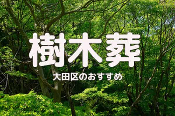 樹木葬 大田区