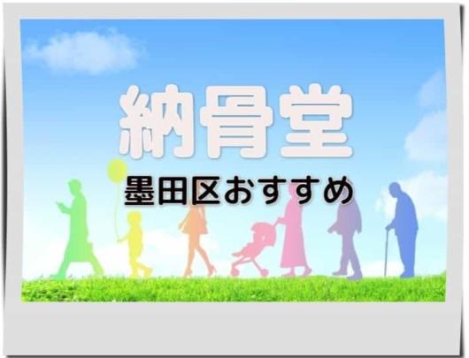 納骨堂 墨田区