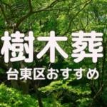 樹木葬 台東区