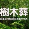 樹木葬 目黒世田谷