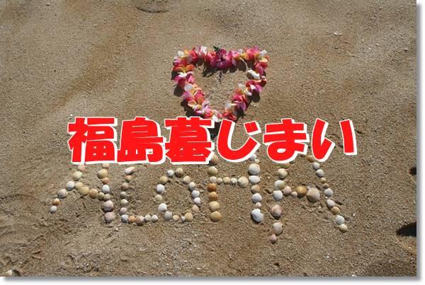 福島墓じまい