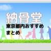 【納骨堂】東京都内の区別おすすめをランキング型式で公開