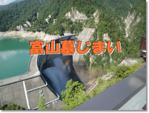 富山墓じまい