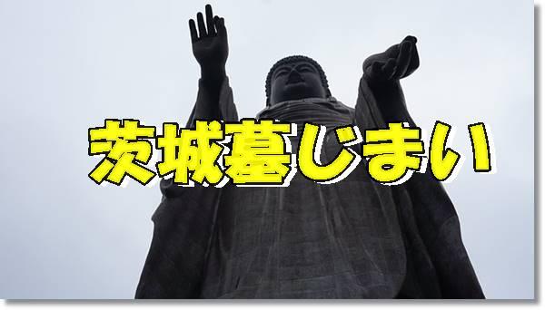 茨城墓じまい