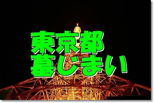 東京都墓じまい