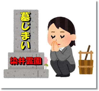 染井霊園墓じまい